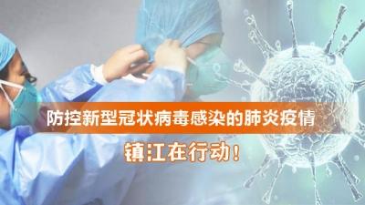 镇江市开通绿色通道助力企业生产疫情防控产品