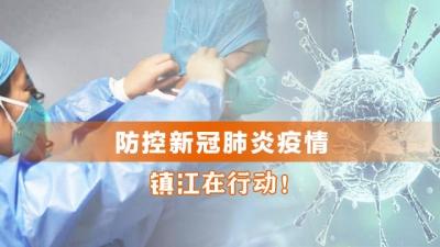 镇江全市累计申请复工企业达1706家,在岗员工5万多人