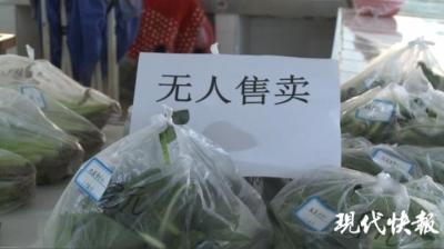 宿迁一菜场设无人售卖摊位,居民买菜摊贩在家收钱