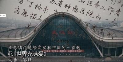 """镇江""""大爱之音""""唱响全国  多名市民联袂演唱公益MV《让世界充满爱》"""