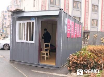 和平路街道集装箱变身值班室 筑牢社区防疫站线