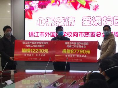 """爱满校园 外国语学校师生捐款10万助力抗""""疫"""""""