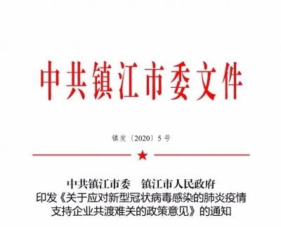 镇江重磅出台18条政策意见,支持企业共渡难关!
