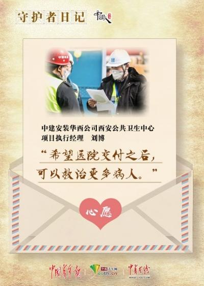 中国人的故事|守护者日记:守家为国,疫情中的心愿