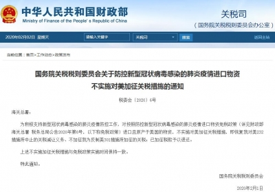国务院关税税则委员会:防控疫情进口物资不对美加征关税