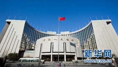 央行报告:加大对新冠肺炎疫情防控的货币信贷支持力度