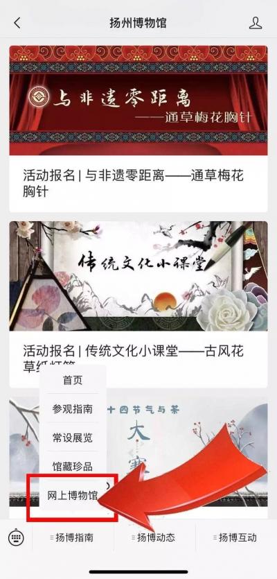 江苏将推出更多线上赏景看展观演项目