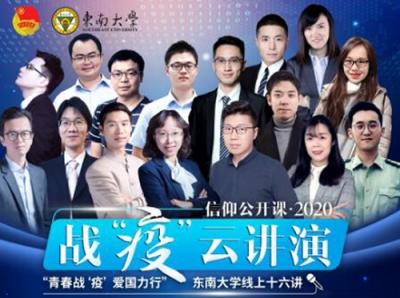 打通联系青年的最后一公里 南京这所大学思政云课堂成网红课程