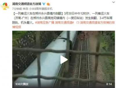 湖南境内客运火车侧翻因塌方导致:未造成人员死亡