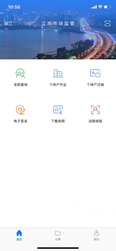 润州发出首张新版手机APP登记成功的营业执照