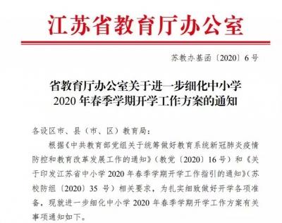 江苏省教育厅发布通知,最新开学方案来了......