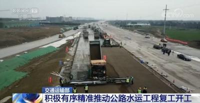 交通运输部:积极有序精准推动公路水运工程复工开工