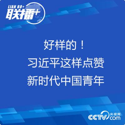 联播+ 好样的!习近平这样点赞新时代中国青年