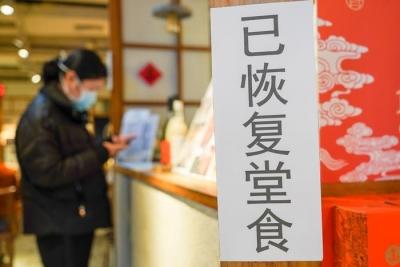 镇江堂食恢复第一天:员工比消费者多 消费者仍在观望