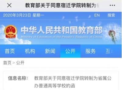 江苏又增一本科高校,宿迁学院转制为省属公办高校