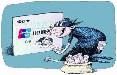 信用卡被盗刷,原来是朋友一手策划