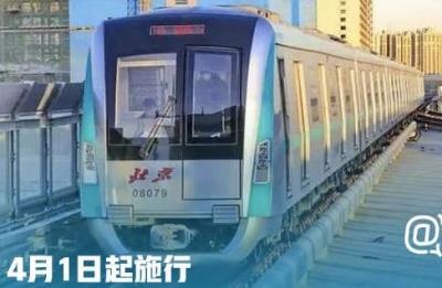 交通运输部:4月1日起坐地铁不能外放电子设备声音
