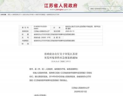 江苏省发布新版突发环境事件应急预案