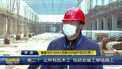 """泰州:按下重大项目建设""""快进键"""" 为产业发展增添后劲"""