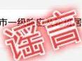 3月16日北京居民出行正常化?24日全面复工?均属谣言