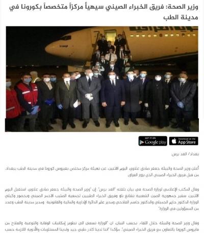 伊拉克卫生部长称中国专家团队将与该国合作在巴格达建专业医疗中心