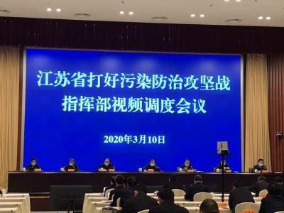 今年江苏污染防治攻坚战怎么打?这个会议划出重点