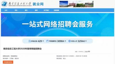 """""""面对面""""变""""屏对屏"""",江苏4万大学生宅在家里找工作"""
