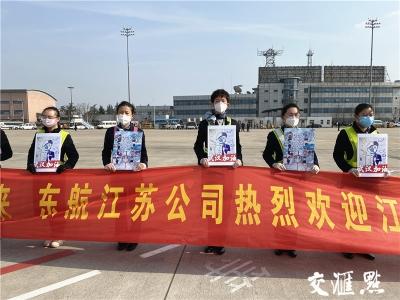 英雄归来!江苏援湖北武汉医疗队首批撤离队员回家!