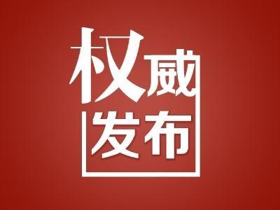 江苏省委印发《关于建立健全城乡融合发展体制机制和政策体系的实施意见》的通知