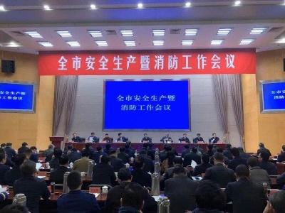镇江市安全生产暨消防工作会议召开