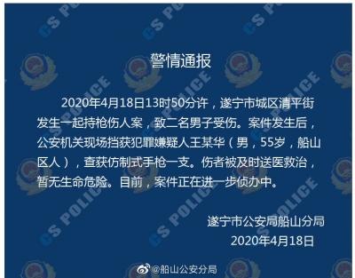四川遂宁城区发生持枪伤人案 两人受伤