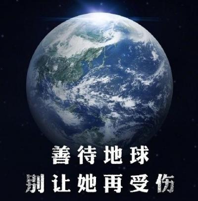 今天,为地球母亲转发!