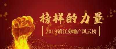 2019镇江房地产风云榜