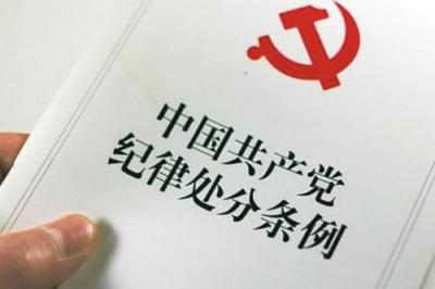 中纪委通报:今年一季度处分省部级干部10人