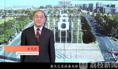 """江苏高校开学第一课:讲好疫情防控这部""""无字教材"""""""