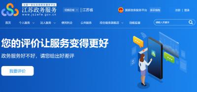 """江蘇出臺12345平臺管理辦法,非緊急類政務熱線""""一號對外"""""""