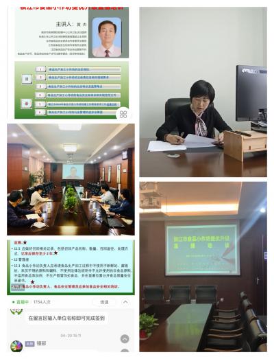 镇江市举办食品小作坊网络直播培训 510名业主参加