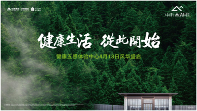 网红?大咖?居然能碰撞出这样的火花 ——中南•林清月健康五感体验中心4月18日全球云端发布