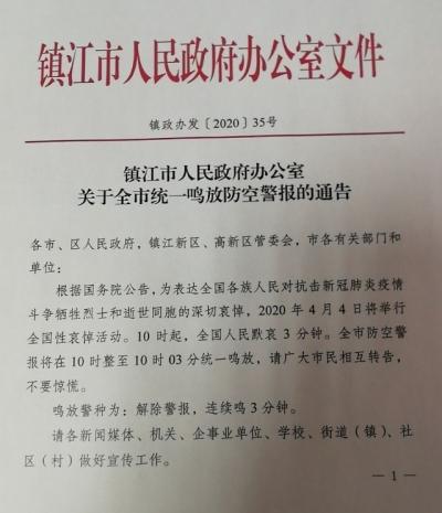 鎮江發布通告:4日10時鳴放防空警報,時長3分鐘