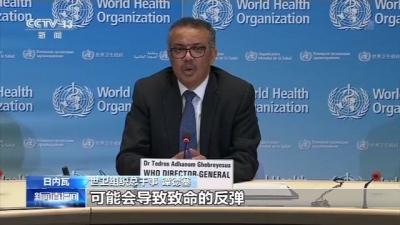 世卫组织总干事谭德塞:过早解除限制或致疫情反弹