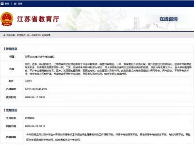 江苏家长建议取消体育中考 江苏省教育厅回复:政策不变