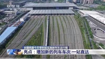 全国铁路今天起实施新列车运行图 一站直达成亮点