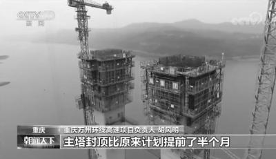 重庆在建最大跨径桥梁新田长江大桥主塔顺利封顶