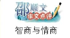 邵顺文作文点评:智商与情商