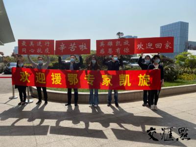 """""""压舱石""""凯旋!坚守武汉最后9名江苏专家回到南京"""