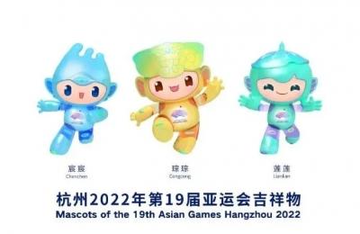 杭州2022年亚运会吉祥物正式发布!