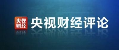 央视财经评论丨创业板改革再出发!