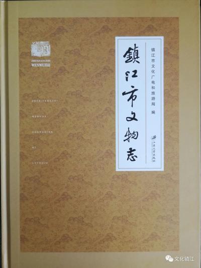 《镇江市文物志》正式出版