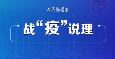 """【战""""疫""""说理】疫情下中国经济的韧性与发展动力探析"""