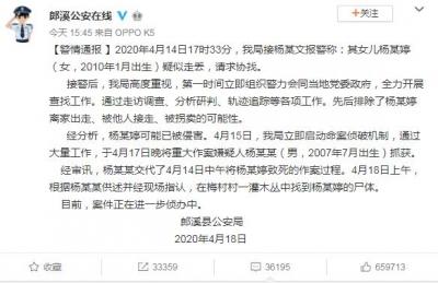 安徽宣城郎溪县发生一起命案 嫌疑人已被捕